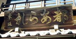 東坂米菓(有)